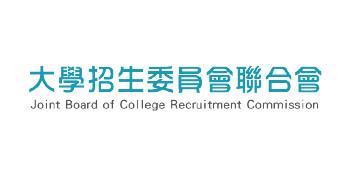 大學招生委員會聯合會