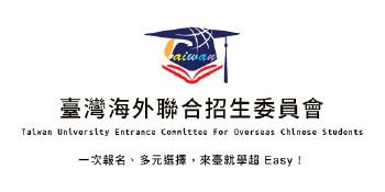 海外聯合招生委員會